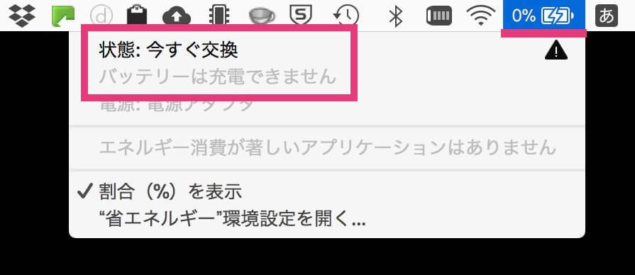 macbookproバッテリー状態